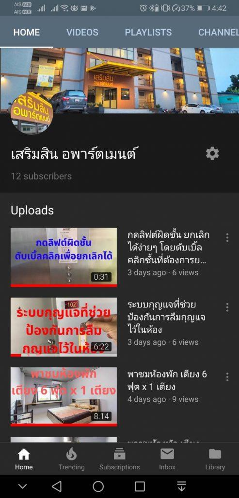 ติดตามช่อง YouTube ของเรา